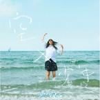 『キマグレン』2ndアルバム『空×少年』