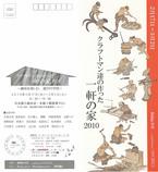 2月27日(土)  公開特別レッスン 日本橋三越にて