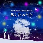 『あしたのうた』 秋田チャリティーライブツアー