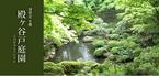 11月13日(日)殿ヶ谷戸庭園 弓風 コンサート
