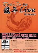 2012年1月15日 金大偉 『龍』ライブ!!