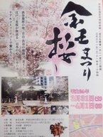 2012年3月31日・4月1日 天国民 奉納演奏