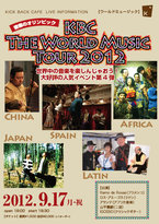 2012年9月17日  KBC The World Music Tour 2012