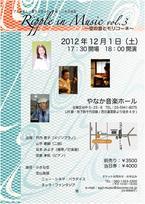 2012年12月1日 やなか音楽ホール