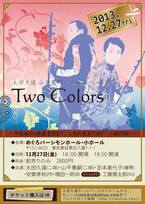 2013年12月27日(金)【Two-Colors】 二人の二胡奏者のコンサート