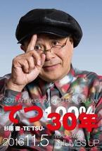 『30th Anniversary & CD Release Live』「てつ30年」杉原徹-TE'TSU-~30周年イベント~ @横浜サムズアップ