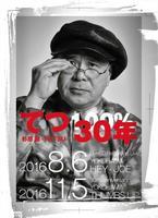 『てつ30年』CD recording LIVE@横浜 Hey-JOE