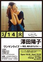 2017年 2月14日(火)  澤田陽子ワンマンライブ~明日晴れますように~