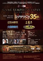 2017年9月2日(土)  GAME SYMPHONY JAPAN 24th CONCERT