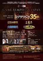 2017年9月2日(土)  GAME SYMPHONY JAPAN 24th CONCERT