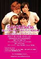 2017年10月15日(日)SAKI&BeBe