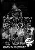 2018年 10月17日(水)龍降器奏楽団 & Mooney!! THUMBS UP