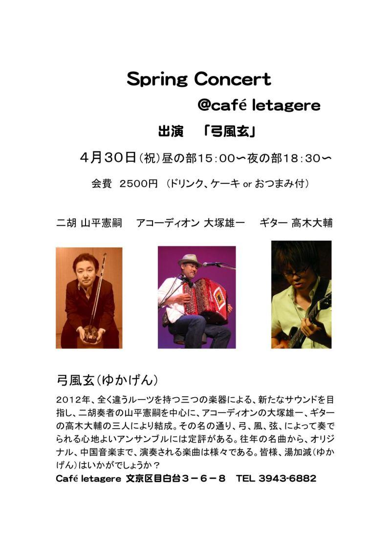 http://yamahirakenji.info/music/o0800113111882125586.jpg